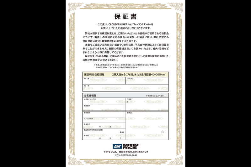 すべての製品にロットナンバーが記載された保証書(2年間/4万キロ)を添付。