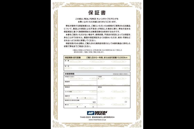 リーフスプリング1本ごとに保証書(1年間/1万キロ)を添付。