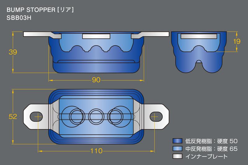 ■硬度&サイズ詳細:バンプストッパー [リア]