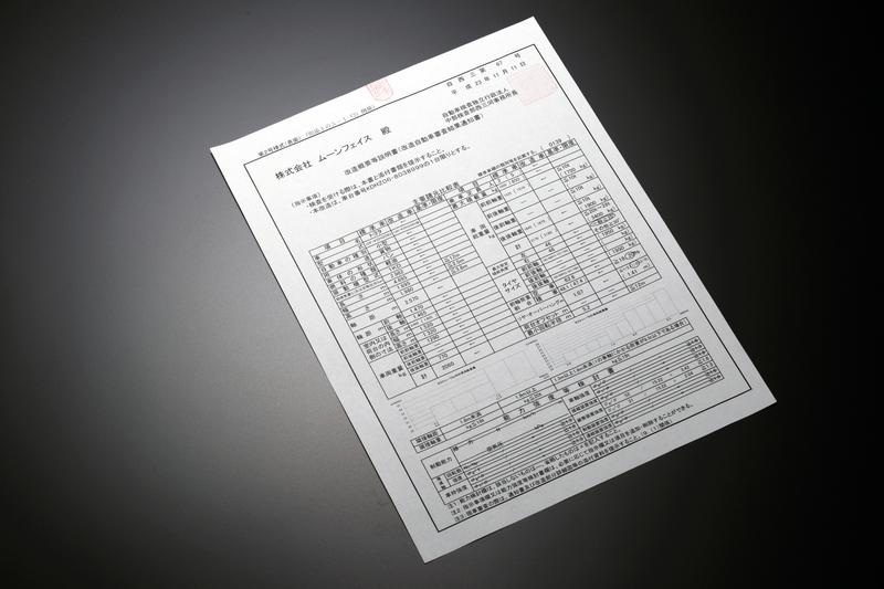改造申請サポートサービス SSPAPP
